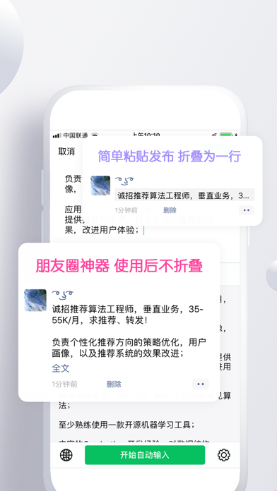 不折叠输入 - 自动输入法 朋友圈内容营销必备 - 窓用