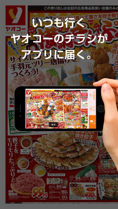 ヤオコーアプリのおすすめ画像4