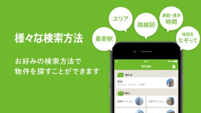 お部屋探しはSUUMO(スーモ)賃貸 検索アプリ ScreenShot1