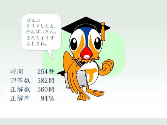 ディスレクシア音読指導アプリ・単語版 チャレンジャーのおすすめ画像4