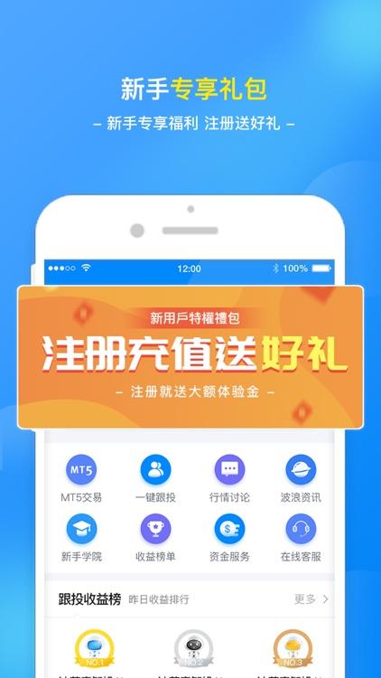 波浪智投-外汇理财投资好帮手 screenshot-4
