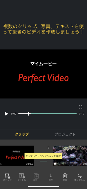 無料動画アプリ③:Perfect Video Editor, Collage