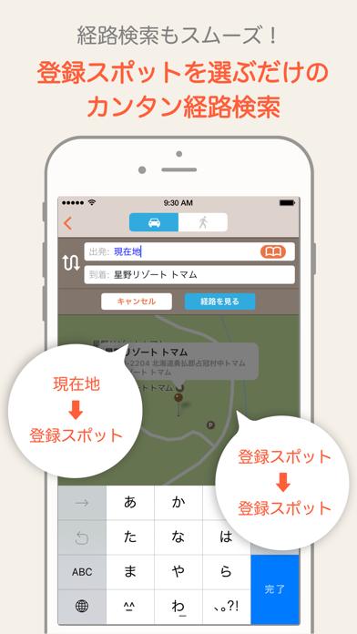 ポケットマップ ScreenShot2