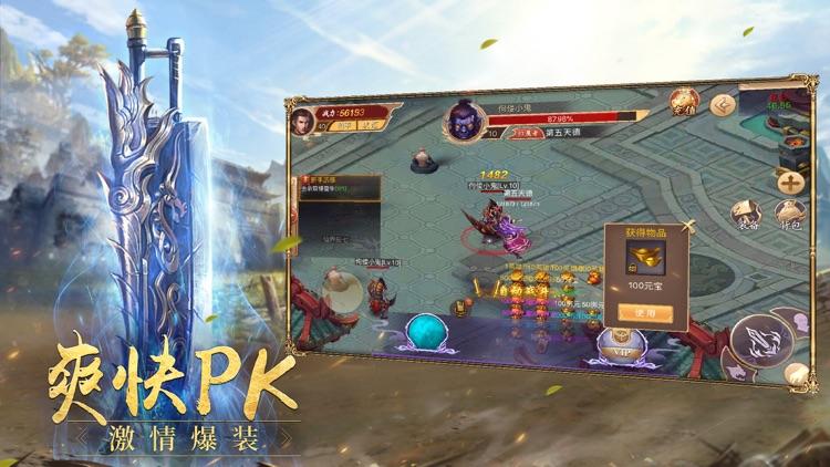 皇城霸主-重燃战场 screenshot-3