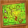 Learn Arabic Through Pictures