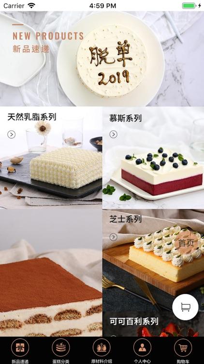 5客蛋糕 screenshot-2