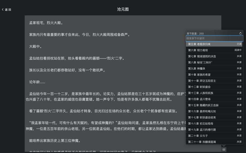 小说大全 for Mac