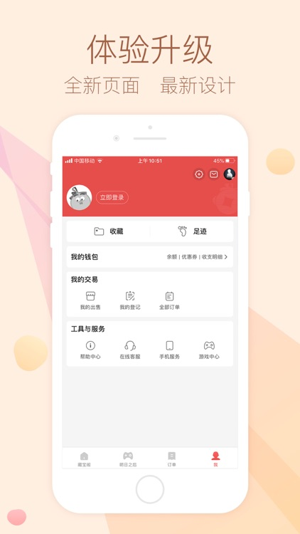 藏宝阁 screenshot-1