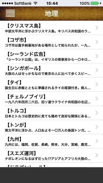 雑学大全SELECT100 ScreenShot3