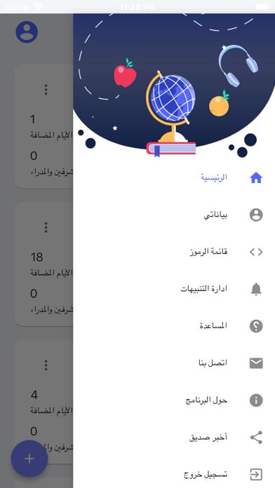 wajebaty واجباتي screenshot #9