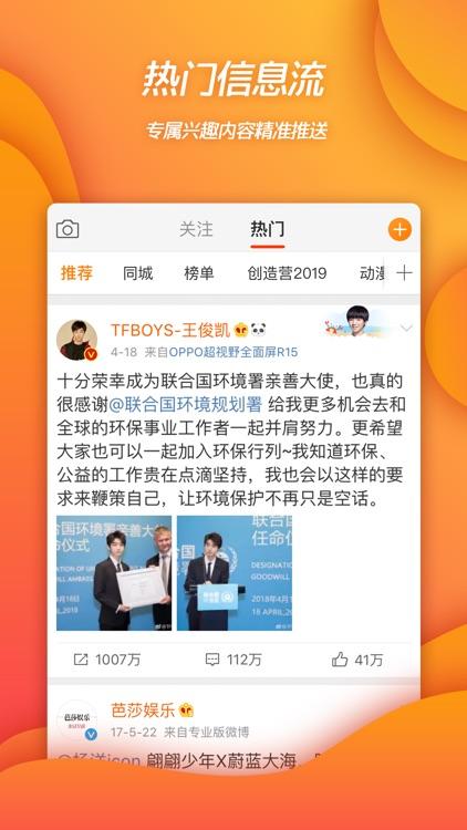 Weibo screenshot-0