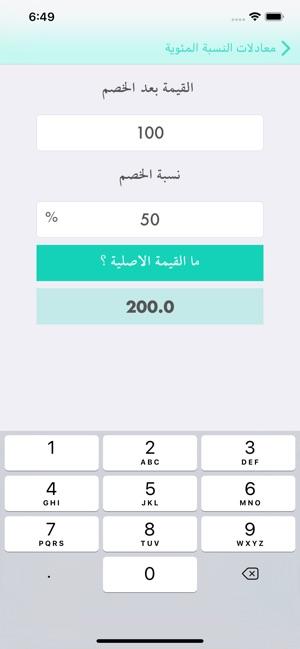 الحسابات المئوية On The App Store