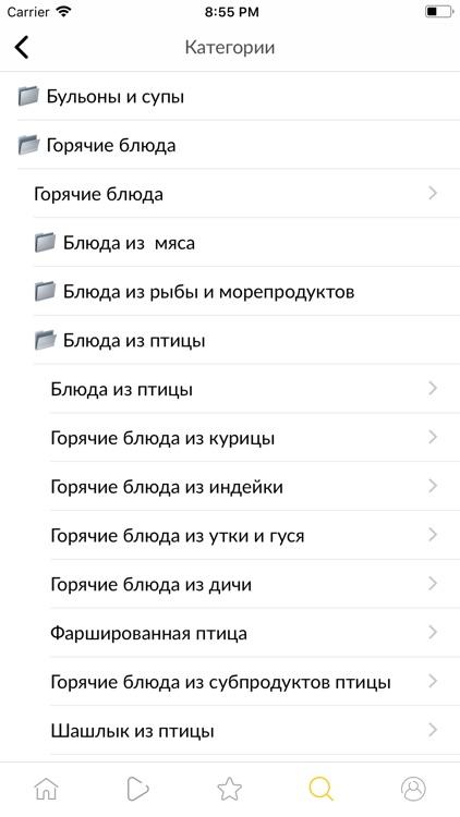 Поваренок - рецепты c фото screenshot-4