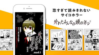 漫画アプリGANMA!(ガンマ)漫画が読める話題の漫画アプリのおすすめ画像6