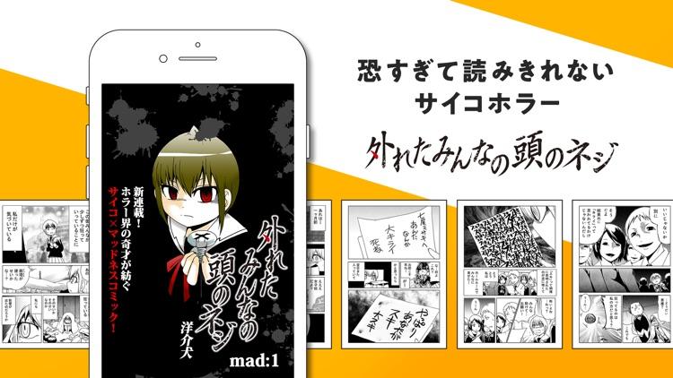 漫画アプリGANMA!(ガンマ)漫画が読める話題の漫画アプリ screenshot-5