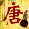 唐诗三百首完整典藏版