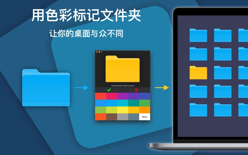 Color Folder Master: 文件夹颜色随心改变