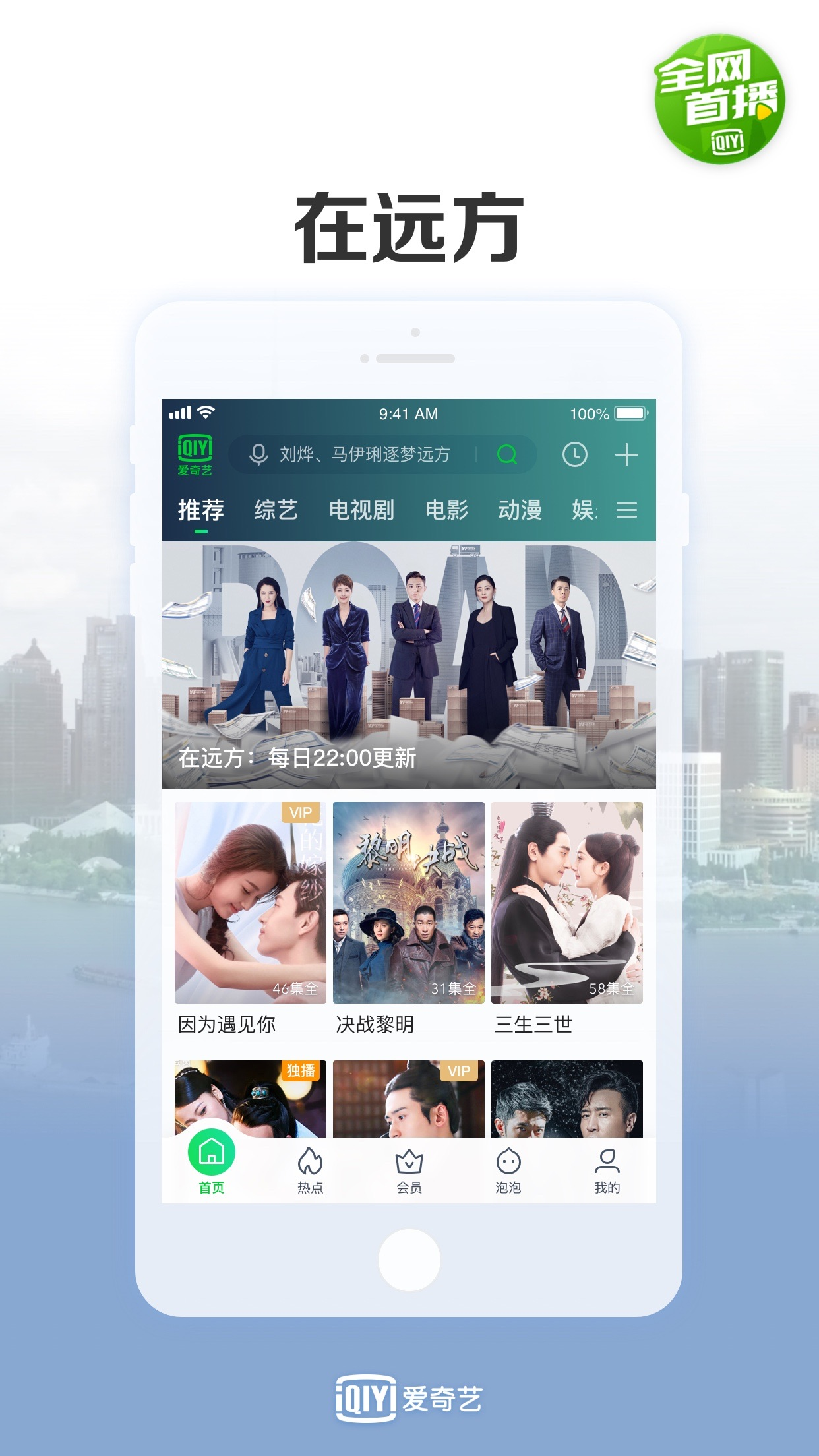 爱奇艺 Screenshot