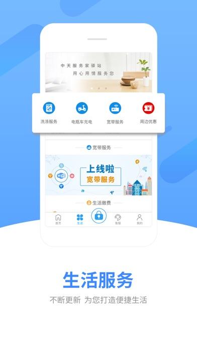 中天·服务家 screenshot three