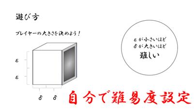 一様連続\リズミカルな数学イライラ棒 screenshot 3