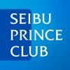 SEIBU PRINCE CLUB アプリ