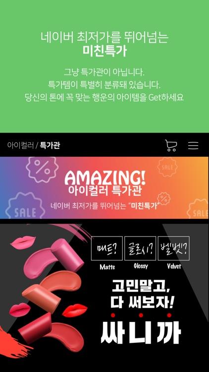 아이컬러 – 국내 유일 퍼스널컬러 진단 앱 screenshot-3