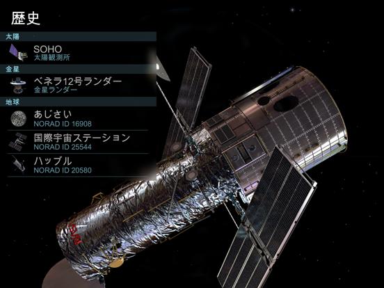 Solar Walk 2 - 天文ガイド、人工衛星 3Dのおすすめ画像5