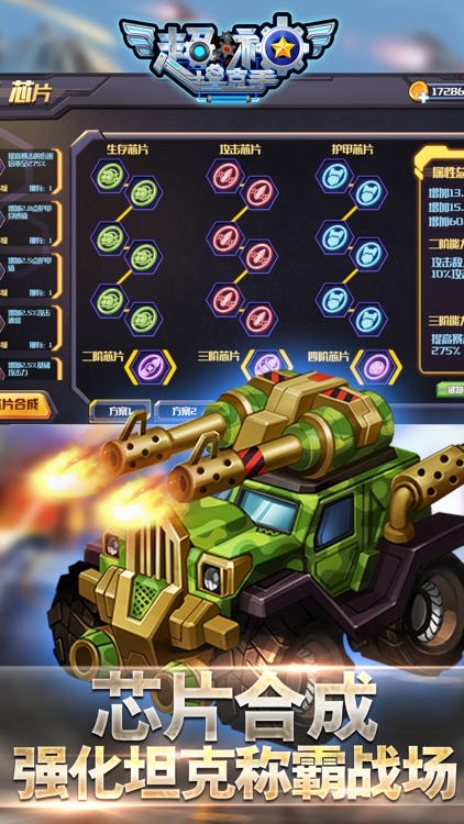 超神坦克手-全自由休闲竞技手游 screenshot-3