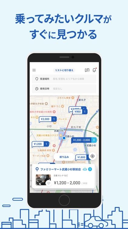 GO2GO(ゴーツーゴー)- 個人間カーシェアアプリ screenshot-4