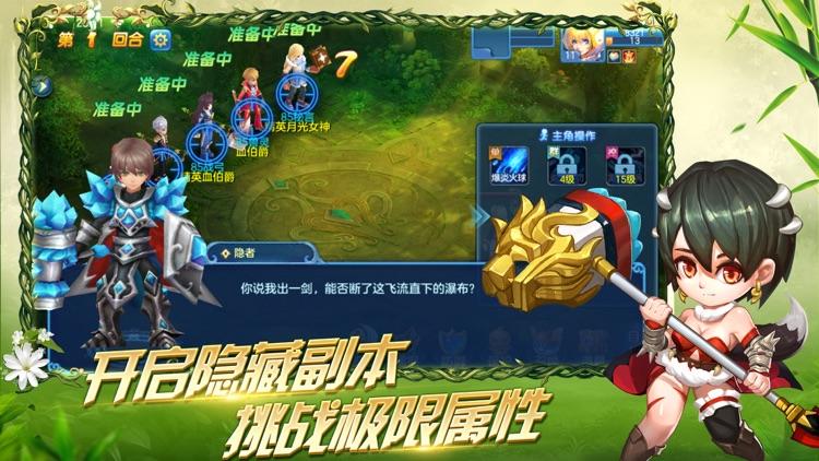 星辰契约—大型3D魔幻回合手游 screenshot-4