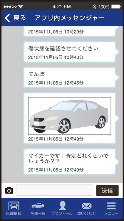 アツミモータース公式アプリ screenshot-4