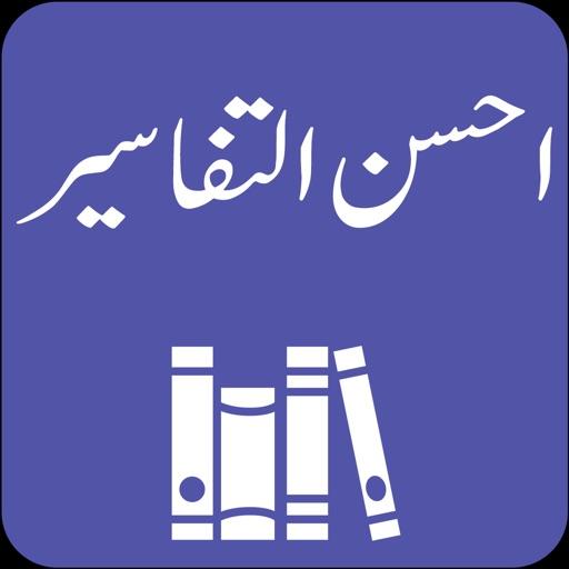 Ahsan-ut-Tafaseer | Quran