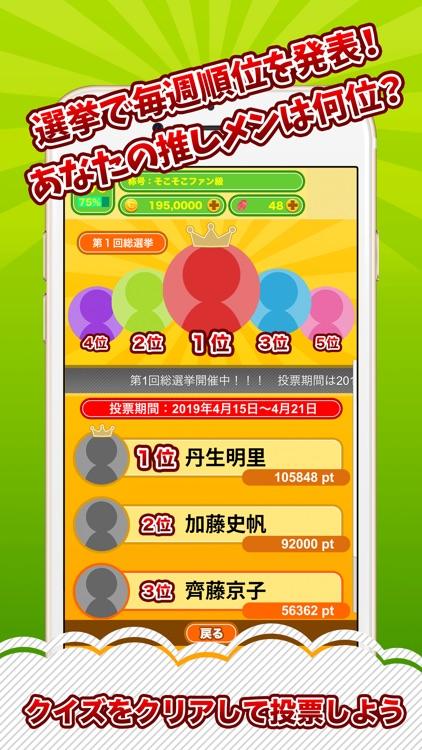 クイズ村 for 日向坂46(けやき坂46) screenshot-4