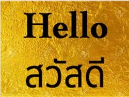 Thai English