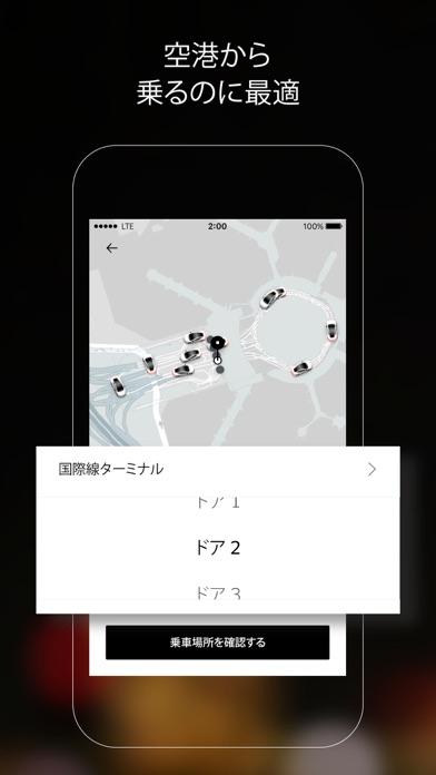 Uberのおすすめ画像5