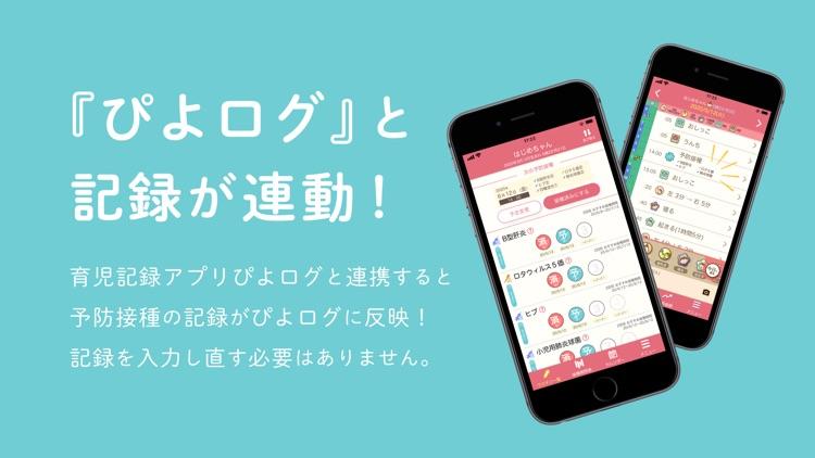 ぴよログ予防接種 screenshot-4