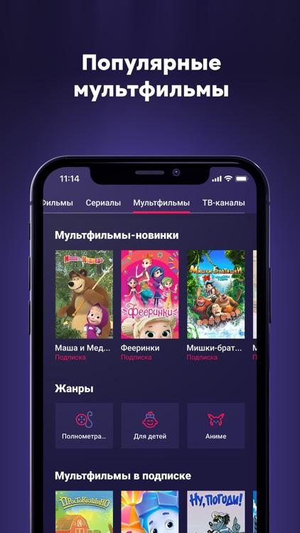 ivi - фильмы и сериалы онлайн screenshot-3