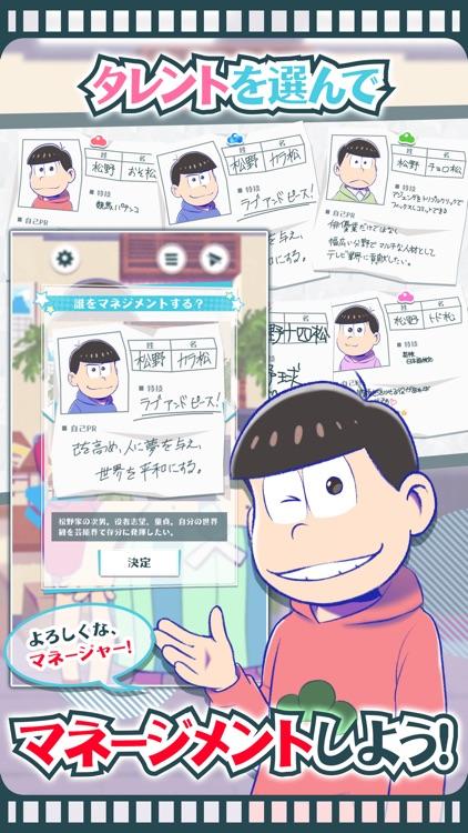 おそ松さんのニート芸能プロダクション!たび松製作委員会