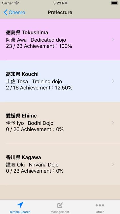 Ohenro screenshot-4
