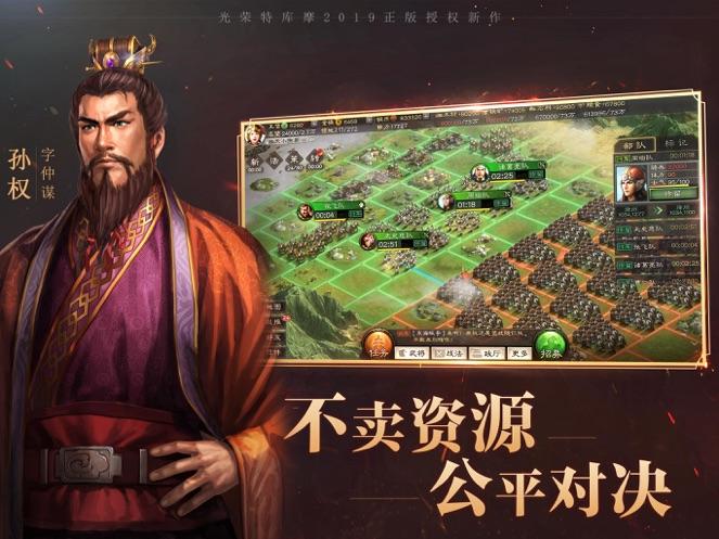 三国志·战略版-4
