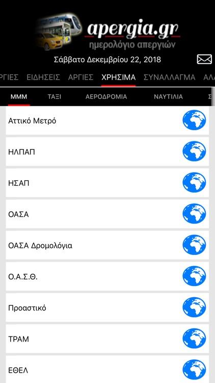 ApergiaGR screenshot-3