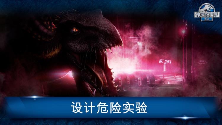侏罗纪世界™: 游戏 screenshot-4