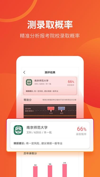 优志愿-高考志愿填报必备 screenshot-3