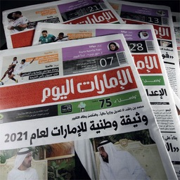 الجرائد الاماراتية