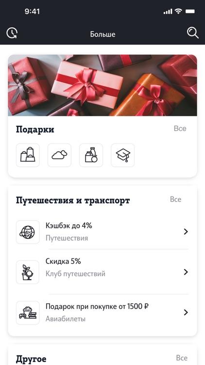 Мой Tele2 screenshot-3