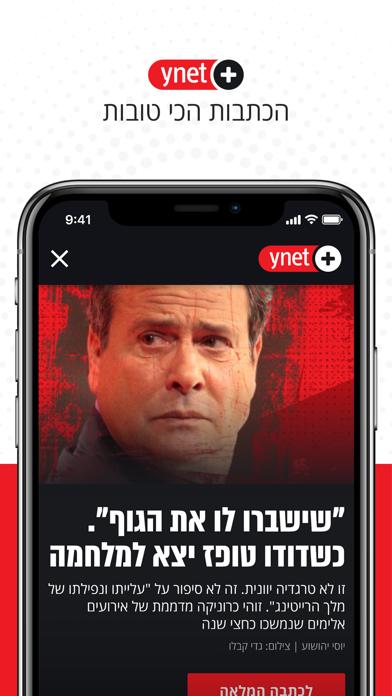 ynet Screenshot