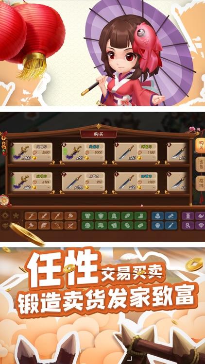 三国大亨:锻造之王 screenshot-4