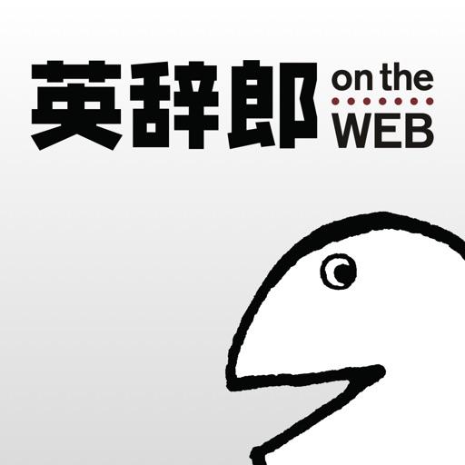 英辞郎 on the WEB(アルク)