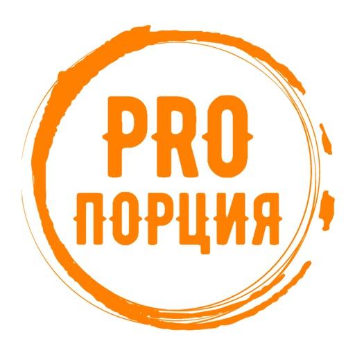 PRO порция | Тольятти