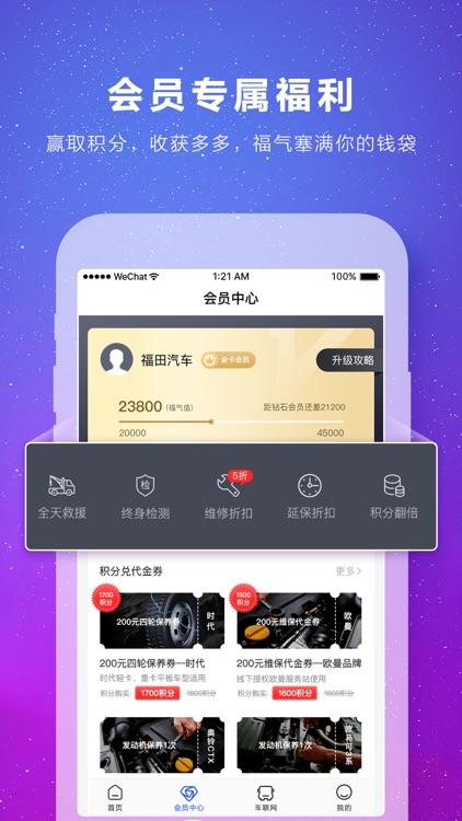 福田e家 screenshot-2